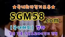 일본경륜사이트 ▼ (SGM58 . COM) ン