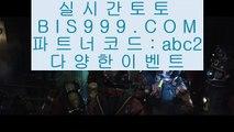 인터넷카지노주소    ✅라이브토토 - ((( あ bis999.com  ☆ 코드>>abc2 ☆ あ ))) - 라이브토토 실제토토 온라인토토✅    인터넷카지노주소