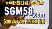 일본경마 ▤ SGM58.CoM ♬ 국내경마