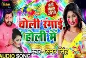 Choli Rangi Holi Me Samar Singh new Bhojpuri super hit hot holi song 2019 Holi new