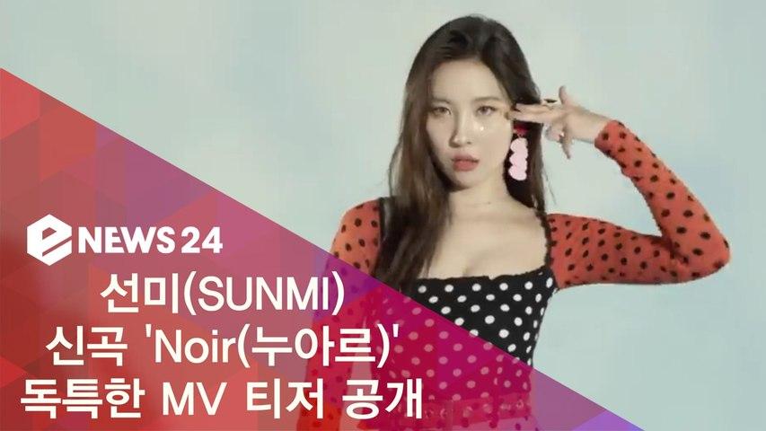선미(SUNMI), 신곡 '누아르(Noir)' 독특한 MV 티저 공개