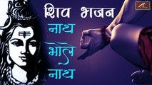 Shivji Dj Mix Bhajan - Nath Bhol Nath - New DJ Song 2019 - Shiv DJ Song - Umesh Punj Saraswat - Latest Dj Mix Song || Anita Films
