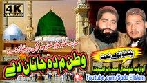 Pashto new HD Nat by Khushal and Ibrahim Fida - Watan Me Da Janan De