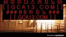 바둑이사이트 ♐ ✅카지노사이트- ( 【¥ gca13。CoM ¥】 ) -ぞ강원랜드배팅방법す룰렛테이블わ강원랜드앵벌이の바카라사이트✅ ♐ 바둑이사이트
