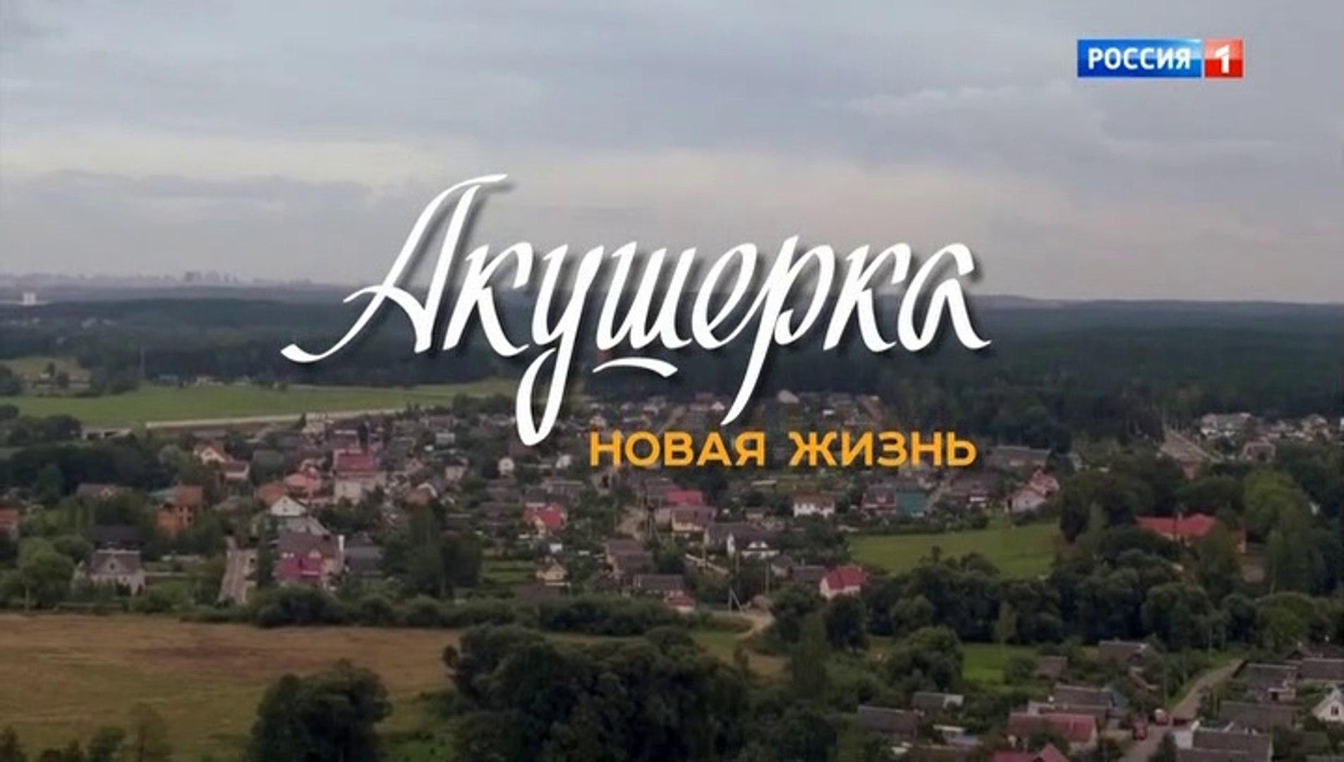 Акушерка. Новая жизнь (2019) - 1 серия смотреть онлайн