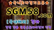 금요경마사이트 ▧ §∽ SGM58.C O M ∽§ Ψ