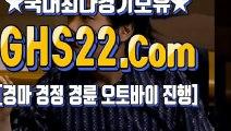 스크린경마사이트주소 Ο GHS22.시오엠 ◐ 인터넷경정사이트
