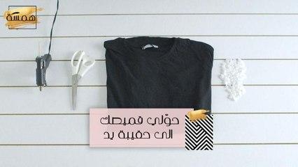 #MBCHamsa - حوّلي قميصك الى حقيبة يد!