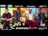 مهرجان بلحه كبس 2019 - عكوه الكروان - محمود توتا - توزيع البوب  - كلمات غوباشي | مهرجانات 2019