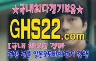 스크린경마 GHS22 ,C0m ヽ