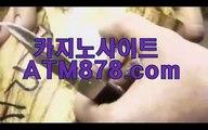 맥스바카라싸이트 【STK424,coM】 맥스바카라싸이트