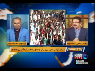 Issues | Naz Sahito | 4th March 2019