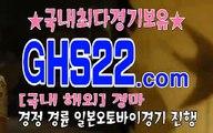 실시간경마사이트 GHS 22 . 시오엠 ▽