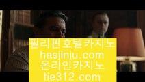 og1111  클락 호텔      https://www.hasjinju.com  클락카지노 - 마카티카지노 - 태국카지노  og1111