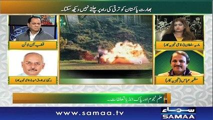 Qutb Online | SAMAA TV | Bilal Qutb | 05 Mar , 2019