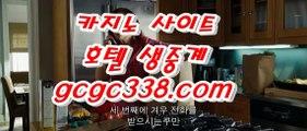 생방송바카라 PC카지노사이트  ☏ gcgc338.com ☏  PC바카라사이트  생방송바카라