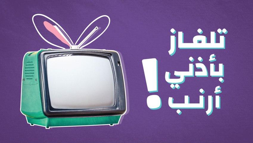 تلفاز بأذني أرنب