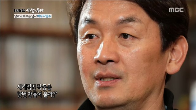 [PEOPLE] I never gave up my dream even when I was having a hard time, 휴먼다큐 사람이좋다  20190305