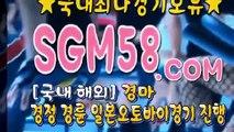 금요경마사이트 ョ §∽ SGM58.시오엠 ∽§ ▷