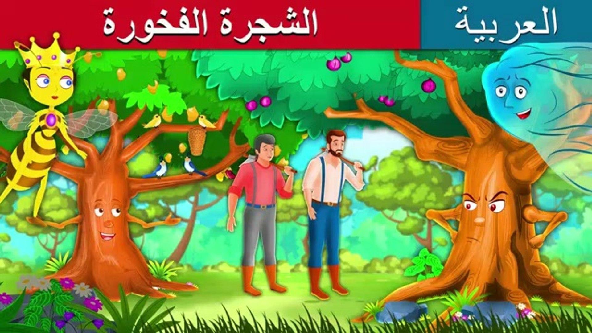 حكاية الشجرة المتعالية -  قصص اطفال - حكايات عربية