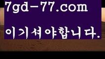 바카라게임사이트✏바카라사이트추천- ( Ε禁【 7gd-77 。CoM 】銅) -바카라검증업체 바카라스토리 슬롯사이트 인터넷카지노사이트 우리카지노사이트 ✏바카라게임사이트