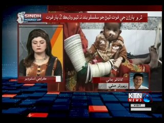 Sindh Round Up | 5PM | 5th March 2019