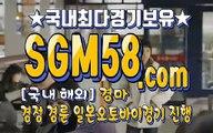 스크린경마추천 * SGM 58 . 컴 ✿