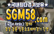 일본경마사이트 * SGM 58 . 콤 ✿