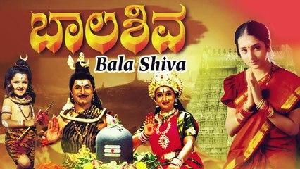 Full Length Kannada Movie Bala Shiva | New Kannada Full Movie HD | Sridhar,Bhavya