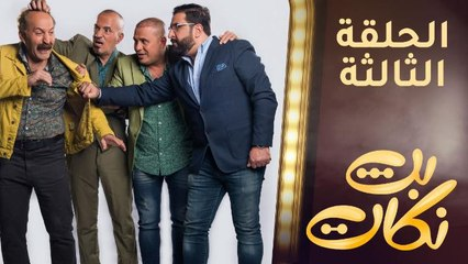 """الحلقة الثالثة   من برنامج """"بث نكات"""" كل ثلاثاء MBC IRAQ"""