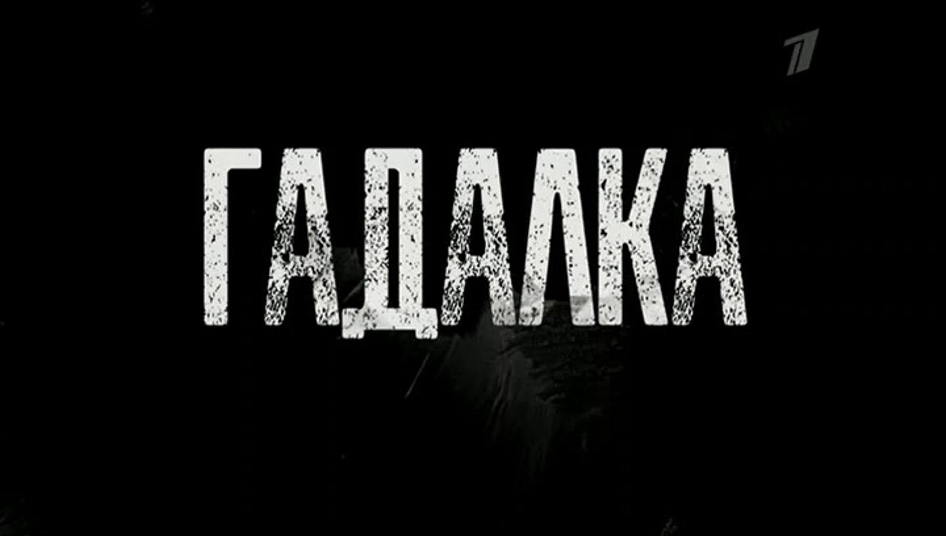 Гадалка - 16 серия (2018) смотреть онлайн (Заключительная серия)