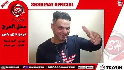 تربو دى جى -  اغنية دخل الفرح - 2019 - TERPO DJ - DAKHAL ELFARAH