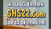 온라인경마사이트주소 ◎ (GHS 22. 시오엠) ┩ 인터넷금요경마