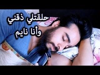 Mohamed Aamer  - سلمي المفترية تحلق ذقن محمد عامر وهو نايم