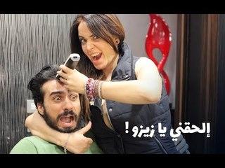 Mohamed Aamer  - لما مراتك تقرر تحلق شعرك زي المفترية ما عملت في محمد عامر