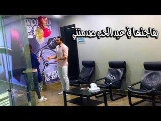 Mohamed Aamer  - جيت افاجئها في عيد الحب فصلتني بس شوفو عملت فيها ايه في اخر الفيديو
