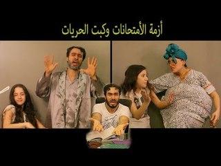 Mohamed Aamer  - ( ازمة الامتحانات وكبت الحريات  ( ايييييييييييه هتموتونا ولا ايه