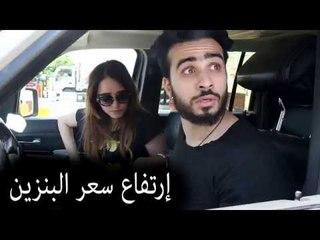 Mohamed Aamer  - غلاء اسعار البنزين - عامر و سلمى