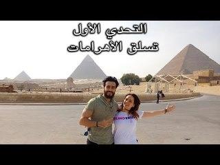 Mohamed Aamer  - التحدي الاول   تسلق الأهرامات   مين هيكسب