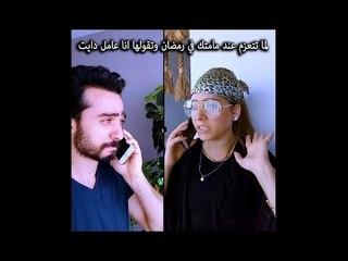 Mohamed Aamer  - لما تتعزم عند مامتك فى رمضان وتقولها انا عامل دايت || عامر وسلمى