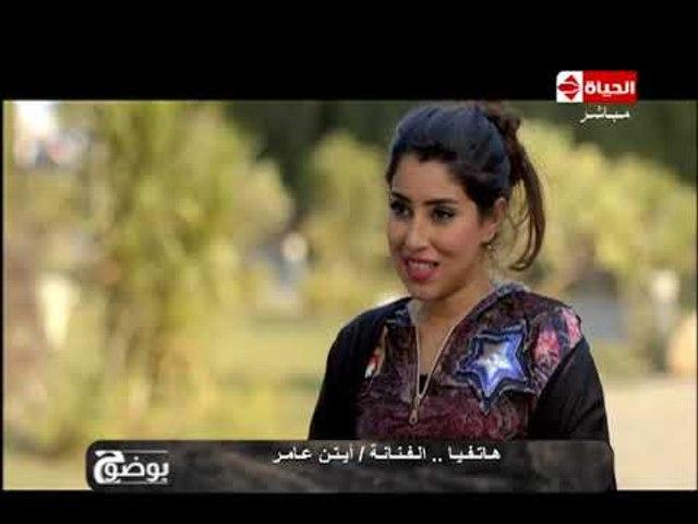 """بوضوح - أيتن عامر : كريم فهمي كتبلي جمل أصعب بكتير من """"أحبوش"""" في فيلم """"علي بابا"""""""