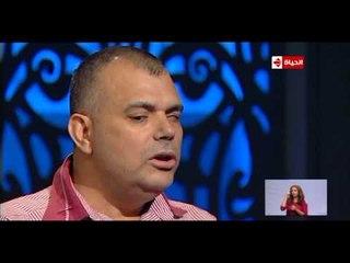"""واحد من الناس - محمد عبد الرازق """"كفيف و مخترع"""" يحكي حكايته و حبه للإختراعات للدكتور عمرو الليثي"""