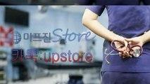 해외에서낙태하는방법카톡 upstore