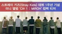 스트레이 키즈(Stray Kids) 데뷔 1주년 기념 컴백, 'Cle 1   MIROH' 티저 공개