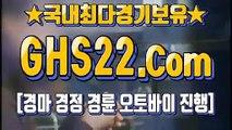 온라인경마사이트주소 ː (GHS22 쩜 컴) § 인터넷금요경마