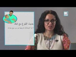 Alyaa Gad - Puberty Talk with Boys   حديث البلوغ مع طفلك