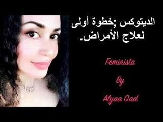 الخطوة الأولى للوقاية وعلاج الأمراض  | Feminista