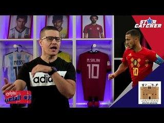 """عفيفي بره الملعب """"Star Catcher"""" - تحليل مباراة فرنسا وبلجيكا - 10/7/2018"""