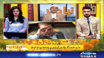 Naya Din | SAMAA TV | 07 March 2019