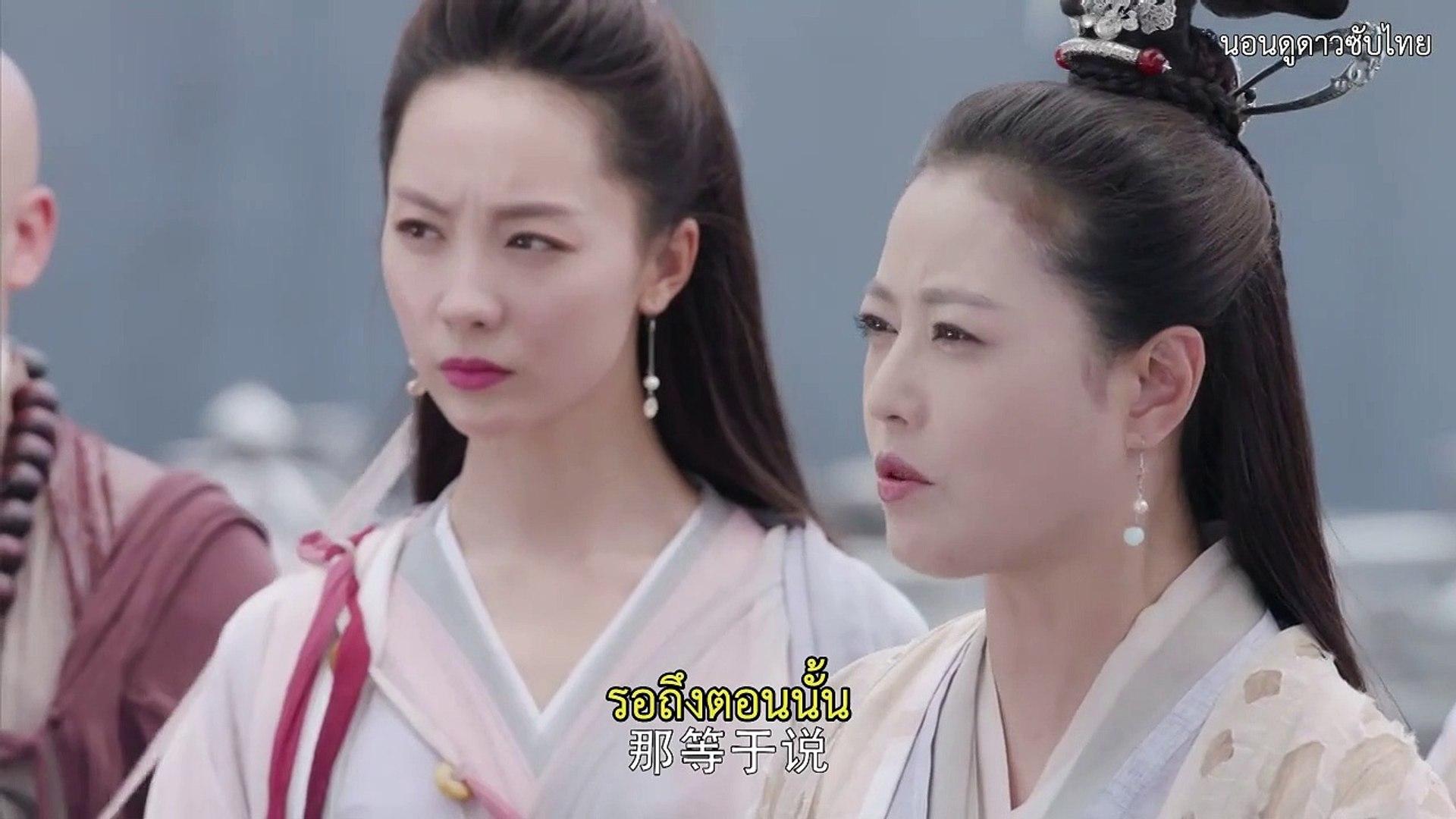ดาบมังกรหยก2019 ซับไทย ตอนที่ 8